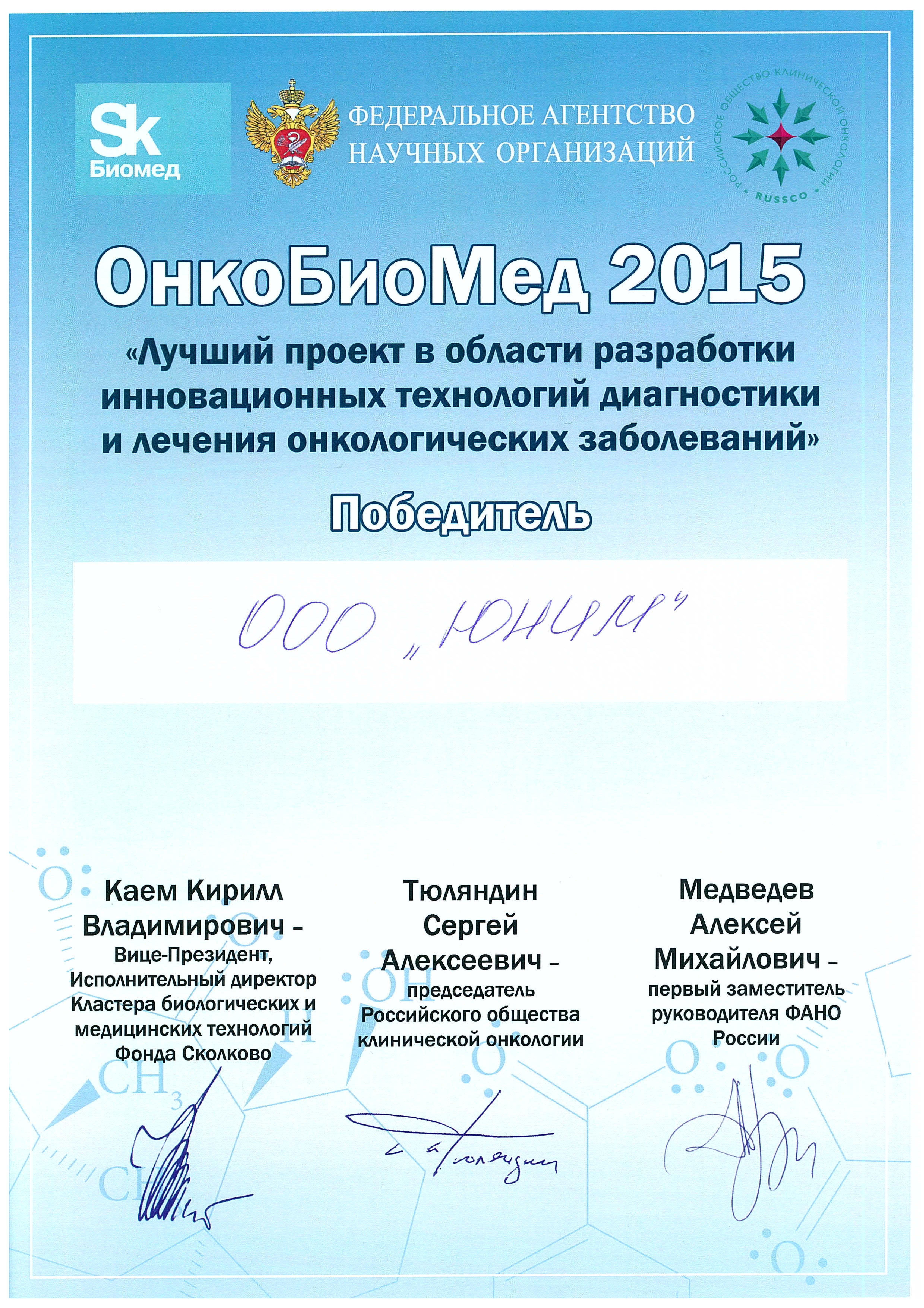 """Победа в конкурсе """"ОнкоБиоМед -2015"""""""