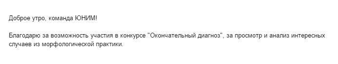 """Отзывы о конкурсе """"Окончательный диагноз"""""""