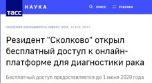 «ЮНИМ» предоставляет всем медицинским учреждениям России в период пандемии возможность бесплатно использовать онлайн-платформу Digital Pathology для диагностики рака