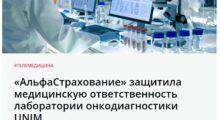 «АльфаСтрахование» защитила медицинскую ответственность лаборатории онкодиагностики UNIM