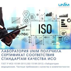 Unim получил Сертификат ИСО