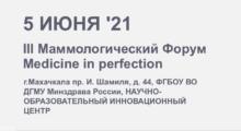 Участие лаборатории ЮНИМ в III Межрегиональном Маммологическом форуме с международным участием