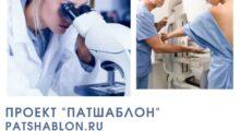 АНО «Центр развития диагностики» и компания UNIM при поддержке «АстраЗенека» запустили некоммерческий проект «ПатШаблон».