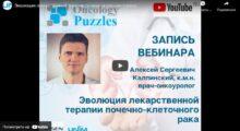 Эволюция лекарственной терапии почечно-клеточного рака