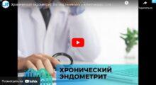 Запись вебинара «Хронический эндометрит. Взгляд гинеколога и патоморфолога»